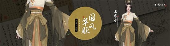 《天涯明月刀手游》透露将与中国故宫进行合作