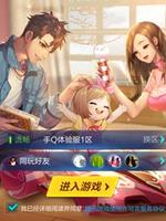 《QQ飞车》手游甜蜜宝宝正式上线体验服