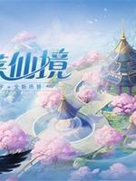 《自由幻想》手游蓬莱仙境版本重磅来袭 致敬八仙传说
