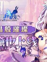 《幻想计划》SSR黛也上线 水晶般璀璨
