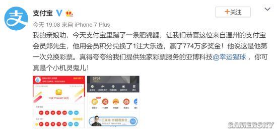 支付宝用户1注大乐透赢了774万