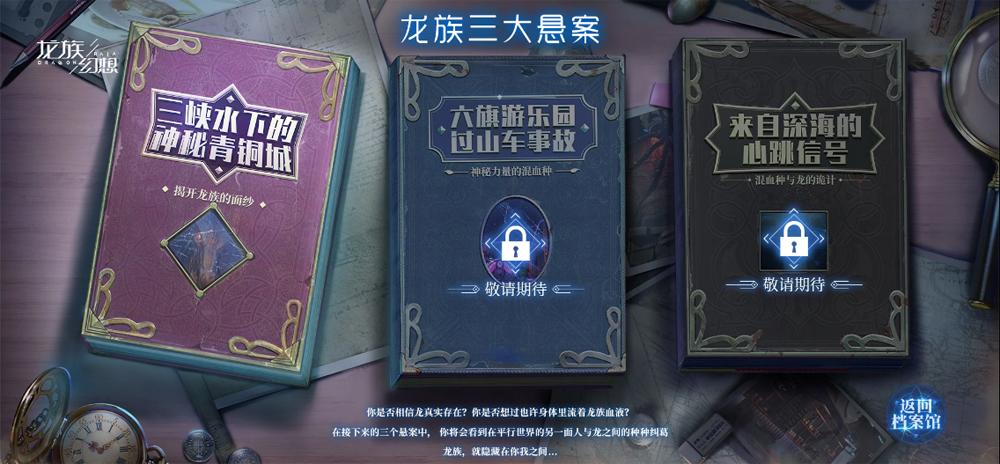 《龙族幻想》档案馆揭晓第二期悬案