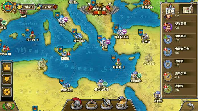 欧陆战争5: 帝国