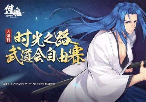 侍魂胧月传说端午节活动汇总