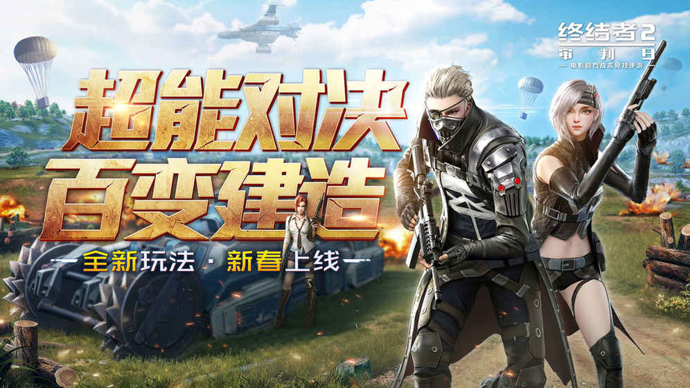 终结者2:审判日九游版