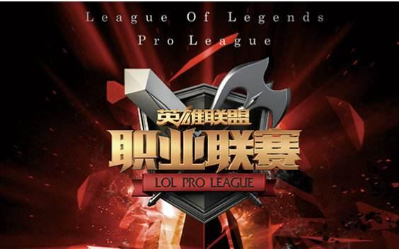 2019LPL夏季赛赛事直播