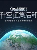 《跨越星弧》升空视频发布 和十万人流浪宇宙