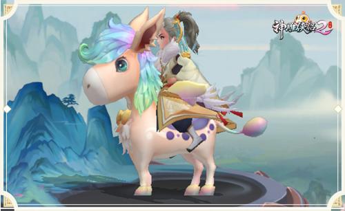 骑上彩虹小驴你就是公主