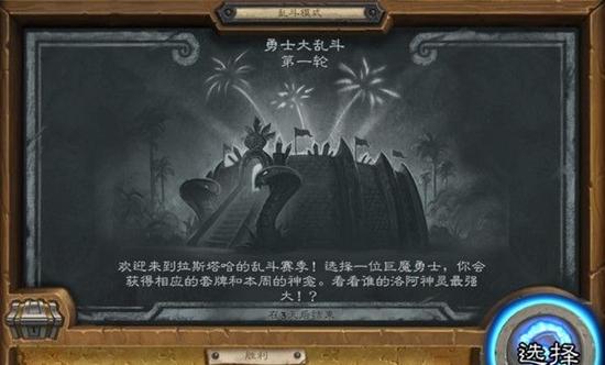 《炉石传说》大乱斗玩法详解