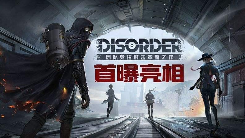 《Disorder》首测即将来袭