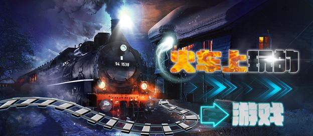 火车上玩的游戏