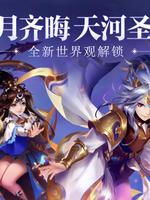 《少年西游记》全新版本无光之昼今日上线