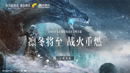 《权力的游戏:凛冬将至》迎接最终战