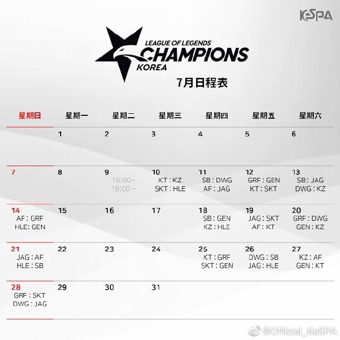 LCK夏季赛赛程公布:KT打响揭幕战!