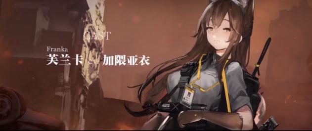 《明日方舟》官方宣传片
