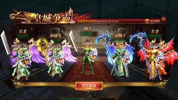 《蓝月传奇手游》皇城争霸开战
