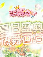 《恋舞OL》新版本今日上线 夏日盛典即刻开启
