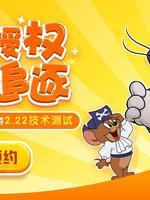 《猫和老鼠》新角色泰菲介绍