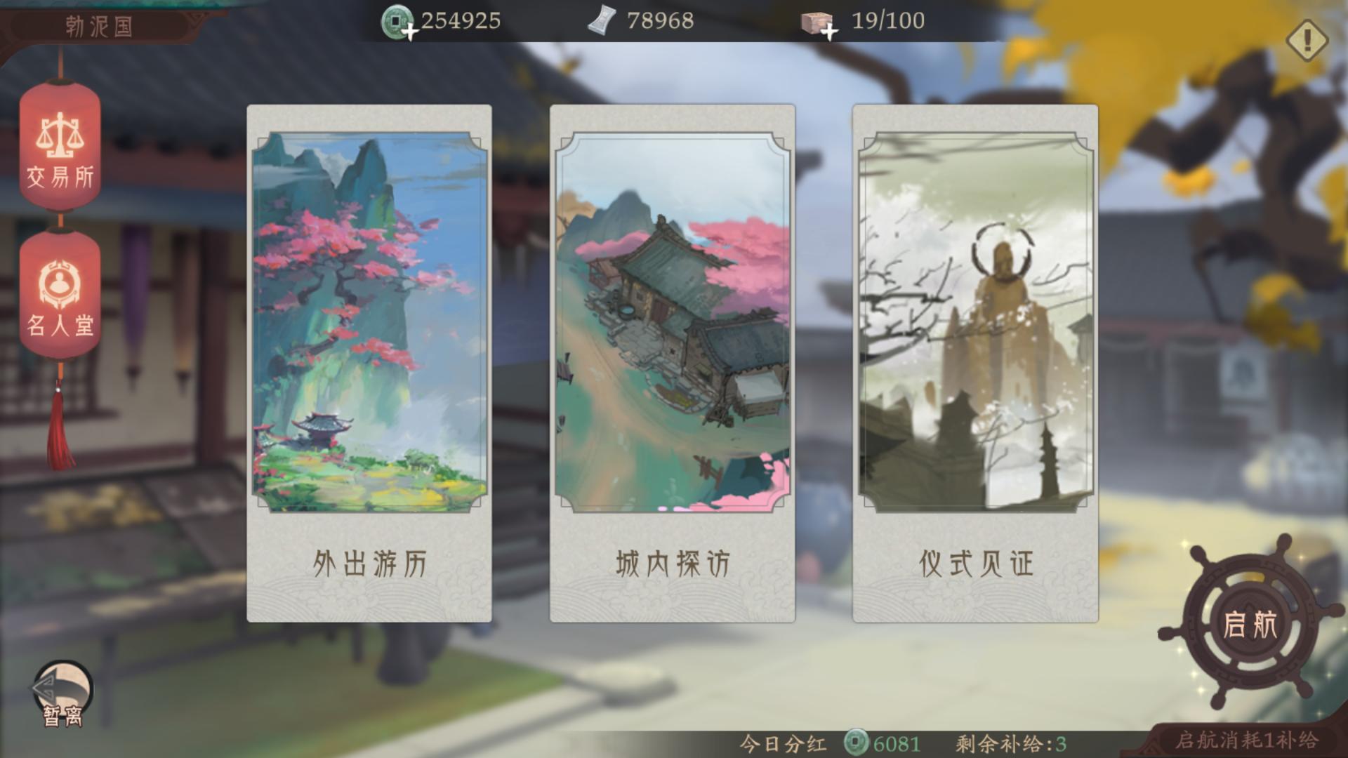 轩辕剑丝绸之路玩法攻略