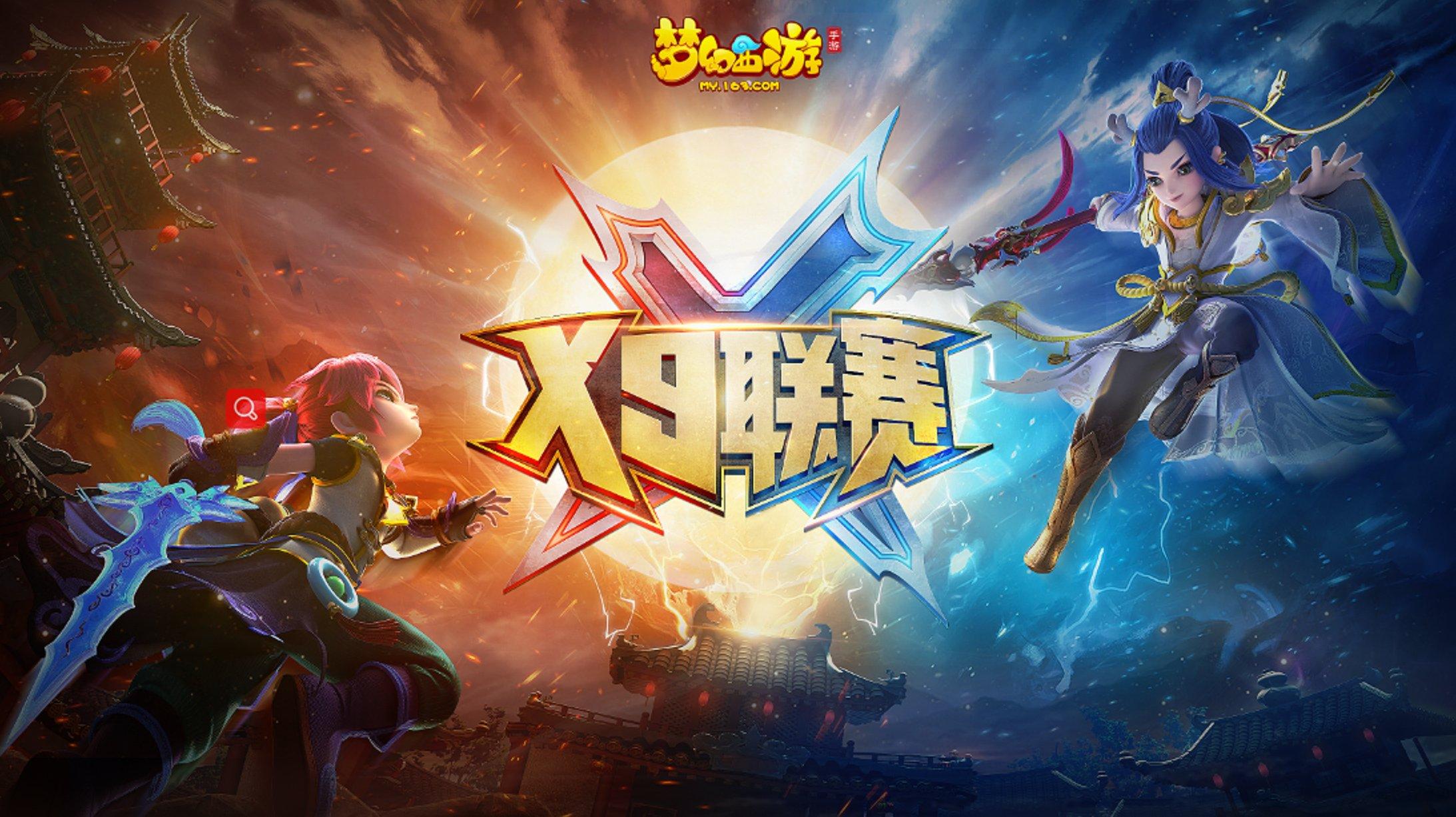 《梦幻西游》第九届X9联赛结果揭晓