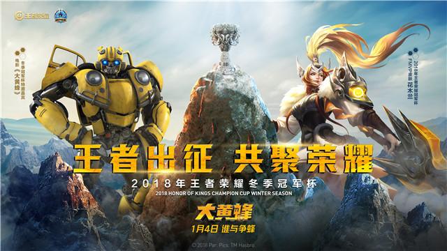 《王者荣耀》合作电影《大黄蜂》助力冬季冠军杯共逐荣耀
