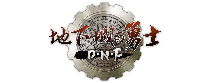 dnf618剑魂加点