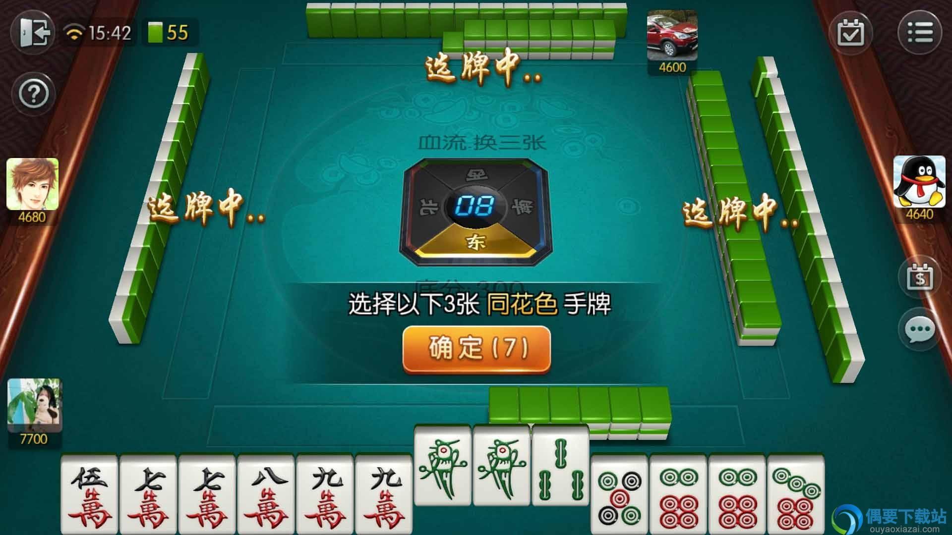 《欢乐麻将全集》4亿人都在玩