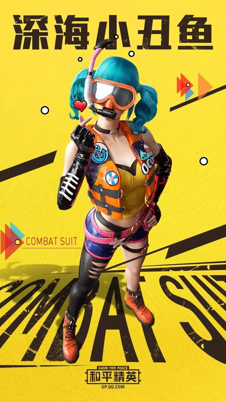 和平精英深海小丑鱼套装获得方法