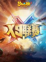 《梦幻西游》手游第九届X9联赛总决赛赛果揭晓