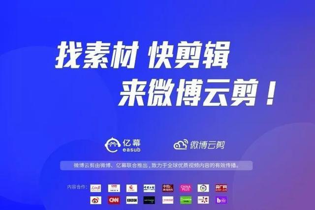 新浪微博入局资讯短视频