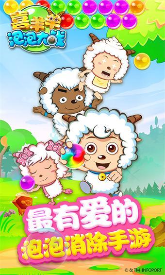 喜羊羊泡泡大战