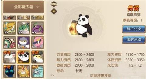 《妖精的尾巴:魔导少年》传说魔法兽酒熏熊猫介绍