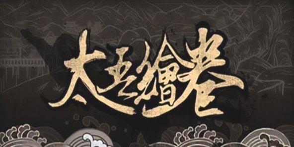 《太吾绘卷》少林派指法评价分析