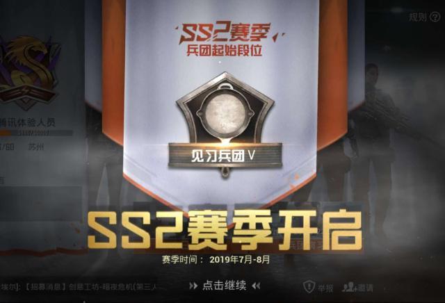 SS2赛季奖励内容曝光