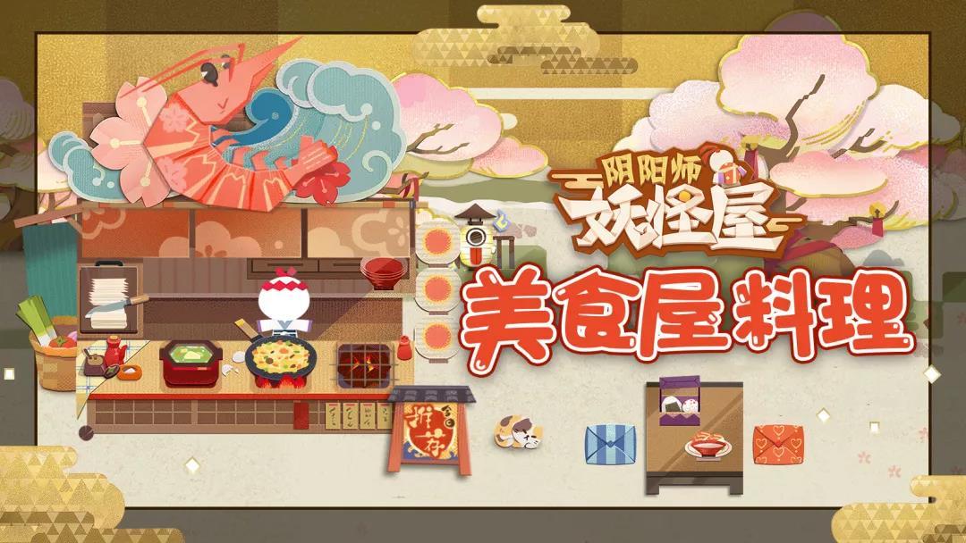 《阴阳师:妖怪屋》初步介绍之食物篇