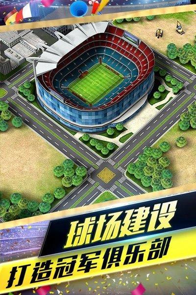 梦幻冠军足球电脑版