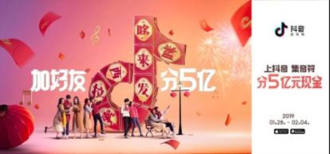 抖音春节红包大战集齐美好音符除夕分5亿