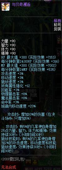 DNF2019夏日套称号介绍