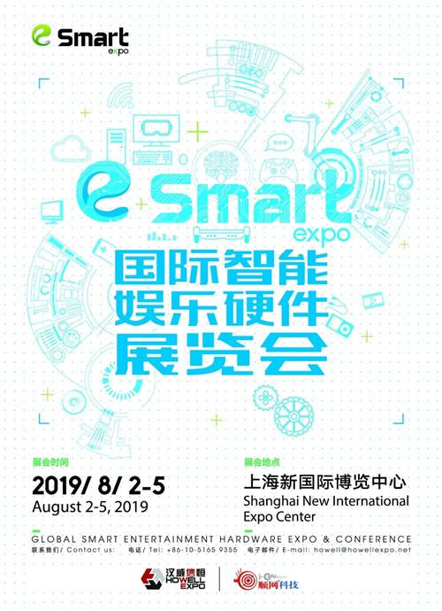 娱乐资讯_新闻 资讯    由chinajoy主办方汉威信恒主办的2019年国际智能娱乐