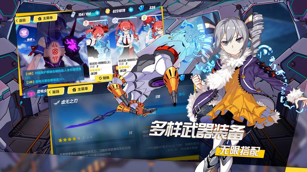崩坏3中文版