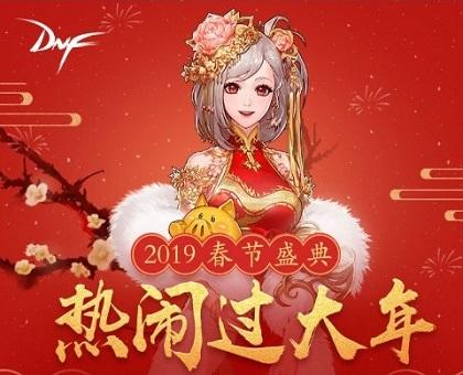 dnf2019春节盛典活动