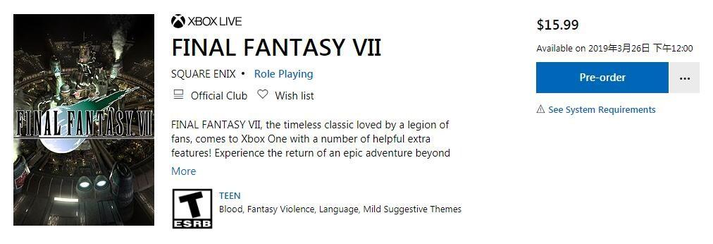 《FF7》3月底正式登陆Xbox one 原装冷饭