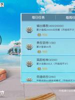《荒野行动》新赛季S7即将开启 约战湖心岛水枪大乐斗