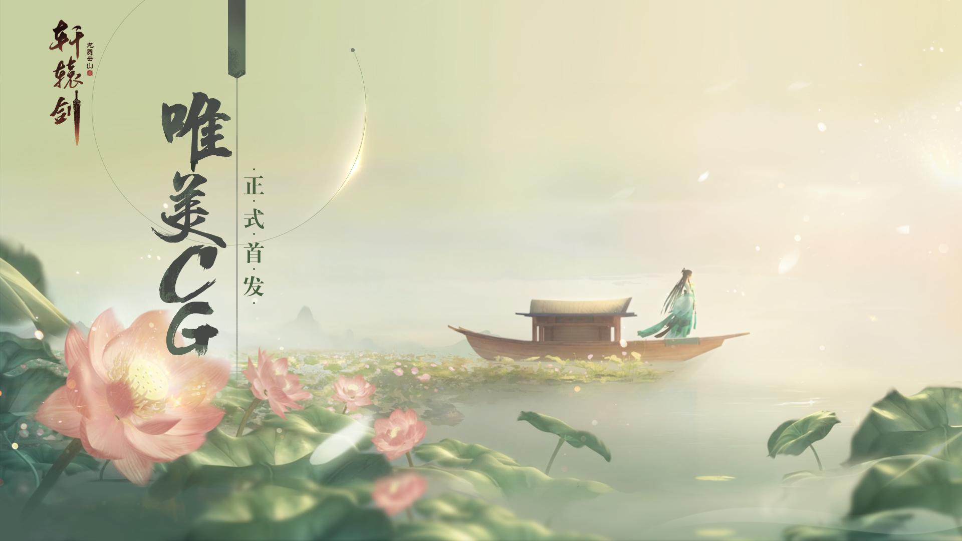 轩辕剑水墨国风 完整版CG首发