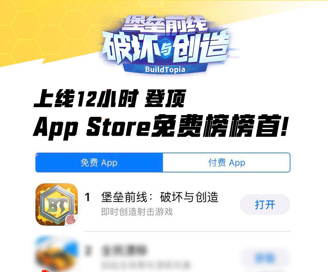 《堡垒前线》iOS首发登顶AppStore免费榜