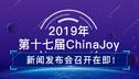 2019年CJ新闻发布会召开在即!