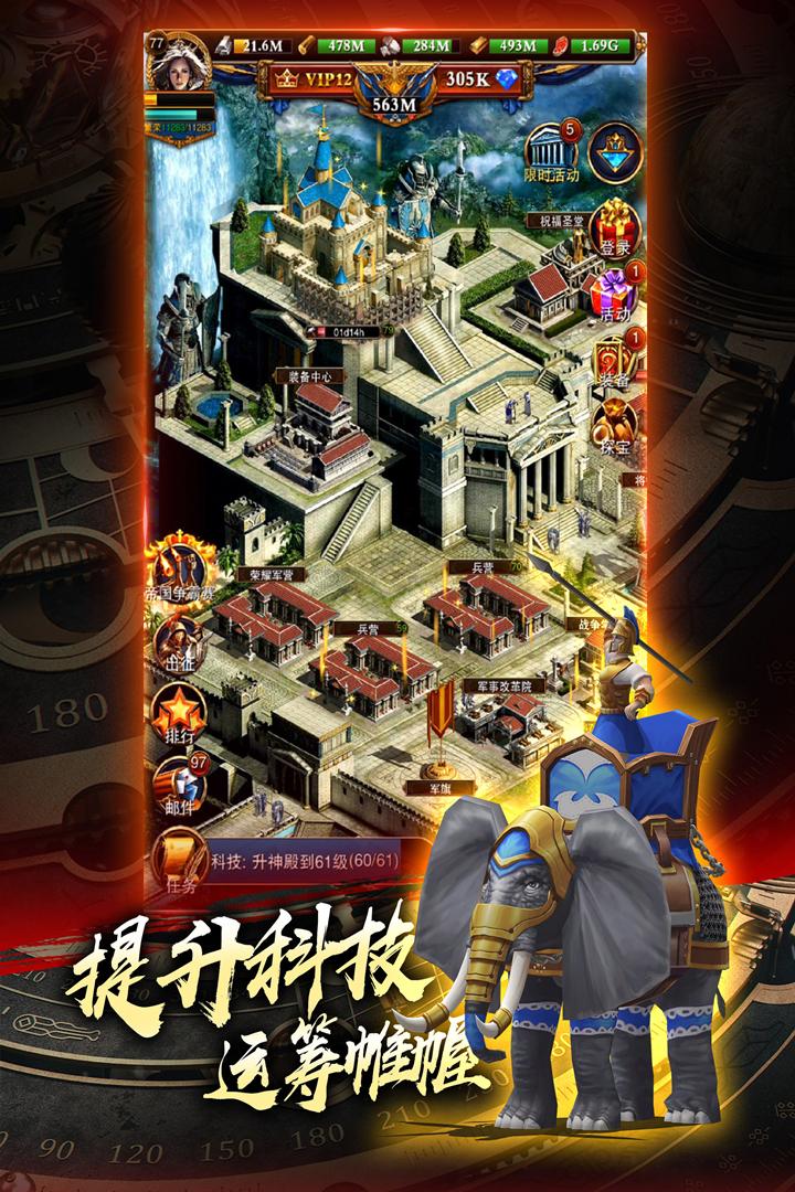 城堡战争百度版