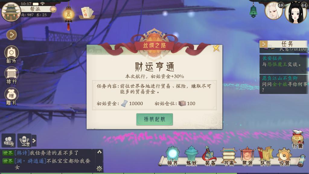 《轩辕剑龙舞云山》丝绸之路玩法攻略