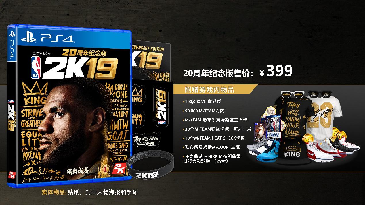 《NBA 2K19》国行PS4终于上线 更附带中文解说