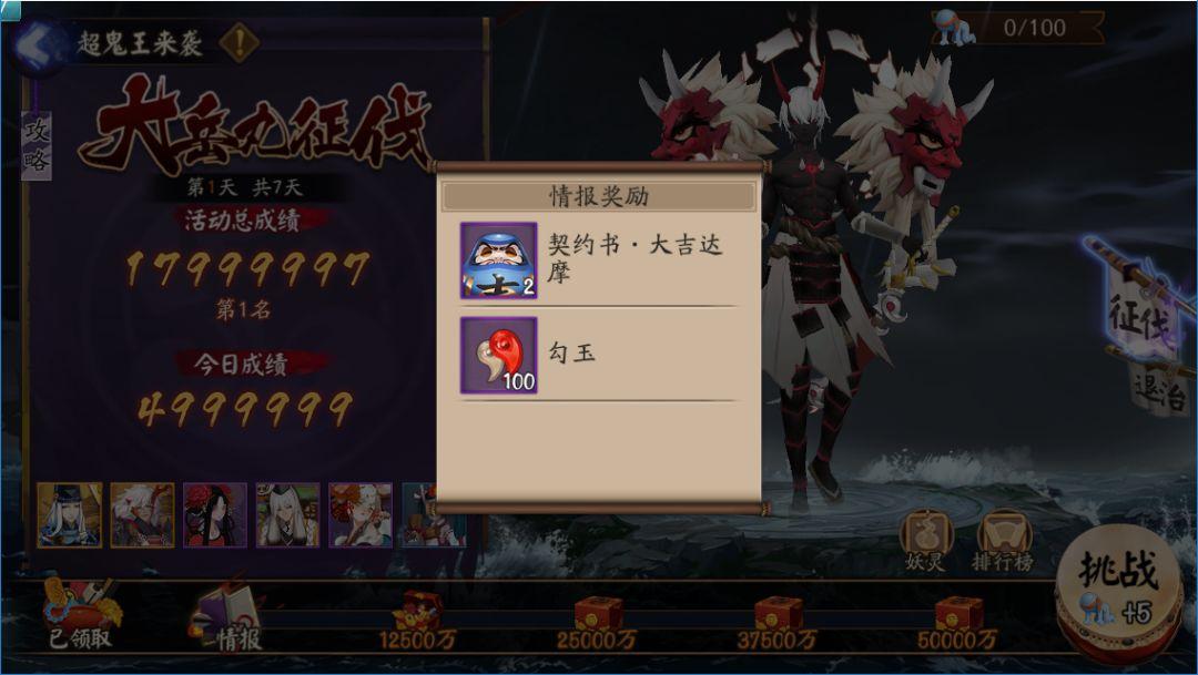 《阴阳师》超鬼王来袭活动玩法介绍